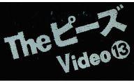 The ピーズ/TheピーズVideo13
