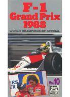 F-1グランプリ '88 Vol.10 ワールド チャンピオンシップ スペシャル