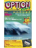 VIDEO OPTION VOL.2 1988.11