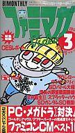 ファミマガVideo 1990 3月号