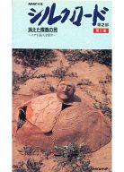 NHK シルクロード 第2部 ローマへの道 第11集 消えた隊商の民 -ソグド商人を探す-