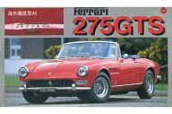 フェラーリ 275GTS