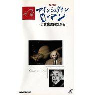 アインシュタイン・ロマン (1) 黄泉の時空から (状態:ケース状態難)