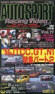 AUTO SPORT Racing Video Special Vol.11
