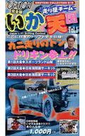 完全版 いかす走り屋チーム天国 Vol.3