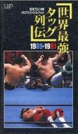 全日本プロレス中継メモリアルコレクション 世界最強タッグ列伝 1989-1991(状態:ケースに難有り)