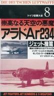 ドイツ空軍大全8 ジェット機篇 崇高なる天空の悪魔アラドAr234
