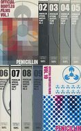PENICILLIN OFFICIAL BOOTLEG FILMS 全10巻セット