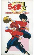 らんま1/2TVシリーズ(1