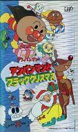 それいけ!アンパンマン「アンパンマンとブラッククリスマス」 [VHS]