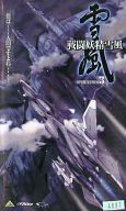 戦闘妖精雪風 OPERATION.3