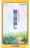 猫の恩返し/ギブリーズ 2[VHS]