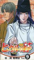 ヒカルの碁 第二期 飛翔篇 Vol.9 [最終巻]