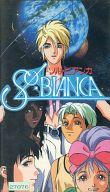 ソル・ビアンカ [VHS]