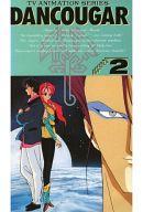 超獣鬼神ダンクーガ BATTLE 2 [VHS]