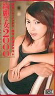 綺麗な女2000