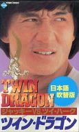 ジャッキー・チェン/吹>ツイン・ドラゴン