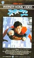 スーパーマン [VHS]