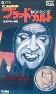 ブラッド・カルト-悪魔の殺人集