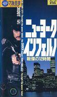 ジム・ミッチャム/ニューヨーク・インフェルノ戦