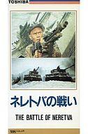 映画 オーソン・ウェ/ネレトバの戦い