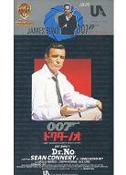 007 ドクター・ノオ [字幕版]