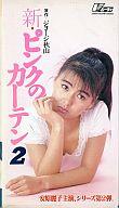 安原 麗子/2*新・ピンクのカーテン2