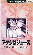 秋元 奈緒美/アタシはジュース