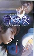 青の炎 [VHS]