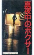 田中 健/真夜中のボクサー