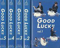 GOODLUCK!! 全5巻セット
