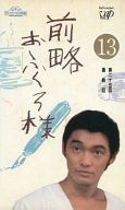前略おふくろ様 (13)