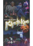 ジャニーズファンタジー KYO TO KYO '97 夏公演 [特典欠品]