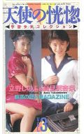 高見沢杏奈・立野しのぶ / 宇宙少女 collection vol.3 天使の恍惚