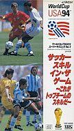 2*ワールドカップUSA'94