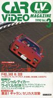 ル・ボランVideo 1990 Vol.3 フェラーリ・ミュージックに酔う!