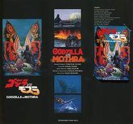 ゴジラ/モスラ「ゴジラ VS モスラ [台紙付き]」 前売券購入者特典