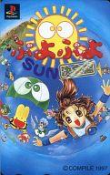 アルル/カーバンクル/ハーピー/他「ぷよぷよSUN 決定盤」
