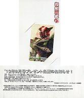 EMS-TC02ファントム「機動戦士クロスボーン・ガンダム/カトキハジメ [当選通知書付き]」 月刊ガンダムエース 2013年8月号 抽プレ