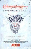 計1名「ウィザードリィ・外伝III 闇の聖典」 アスキー・コンシューマ版販促