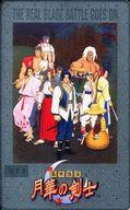 御名方守矢/楓/雪/計12名「幕末浪漫 月華の剣士」 シルバー