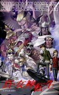 ヒーロー/ロウヒーロー/カオスヒーロー/他「真・女神転生」 コミックドラゴン2002年4月号