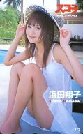 「浜田翔子」 スコラ 2006年1月号 No.493