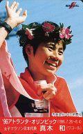 真木和/ワコール「96 アトランタ・オリンピック(1996.7.26-8.4)」