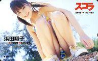 「浜田翔子」 スコラ 2005年4月号 No.483