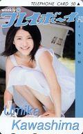 「川島海荷」 週刊プレイボーイ2010年No.7 抽プレ