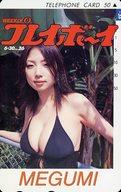 「MEGUMI」 週刊プレイボーイ 抽プレ