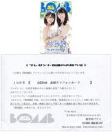 「向井地美音/横山由依(AKB48) [当選通知書付き]」 BOMB 2018年10月号 抽プレ