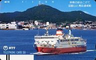 十和田丸(2代目)「旅情の街はこだて 函館山と青函連絡船」