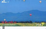 「道東の四季|春|<十勝平野と熱気球>」